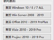 MicroKMS 神龍版 v19,Office/Windows一鍵KMS啟動工具(1P)